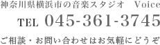 神奈川県横浜市の音楽スタジオ Voice TEl 045-361-3745 ご相談・お問い合わせはお気軽にどうぞ